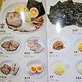 玩笑亭拉麵 NANTSUTTE MENU (4)