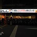 世界的山將-市府店 (1)