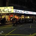 世界的山將-市府店 (2)