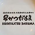 DARUMA達摩串炸 (7)