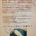 DARUMA達摩串炸 (8)