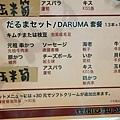 DARUMA達摩串炸 MENU (11)