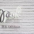 微兜cafe bistro (1)