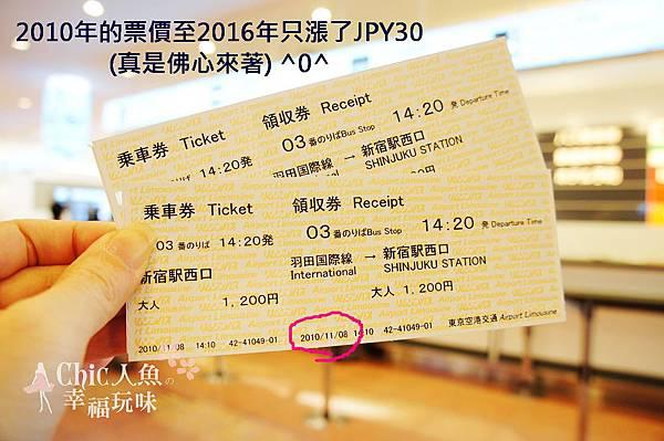 羽田空港利木津巴士2010 (18)