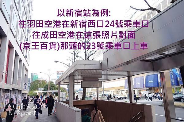 羽田空港利木津巴士2014新宿24號(27)-1