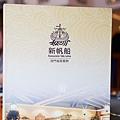 新帆船澳門葡國餐廳MENU (2)