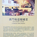 新帆船澳門葡國餐廳MENU (3)
