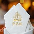新帆船澳門葡國餐廳MENU (17)