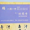 一期一會 壽司 (2)