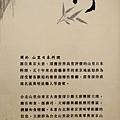 大倉久和-山里天婦羅 (17)