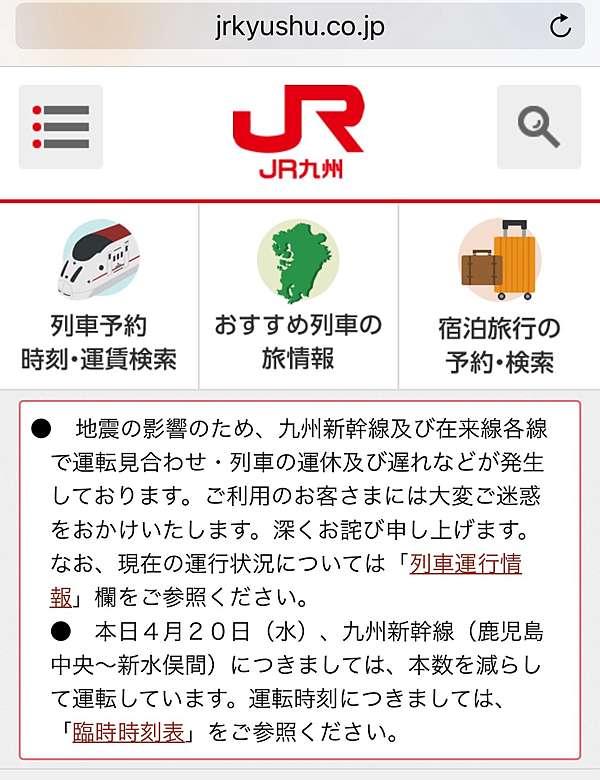 九州 新幹線 運行 情報