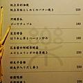 樂居酒屋 (9)