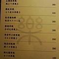 樂居酒屋 (10)