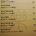 樂居酒屋 (11)
