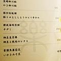 樂居酒屋 (70)
