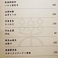 樂居酒屋 (77)