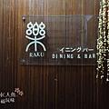 樂居酒屋 (94)