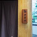 十兵衛 壽司 (1)