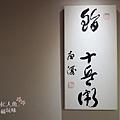 十兵衛 壽司 (6)