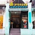 澳門新帆船餐廳 (1)