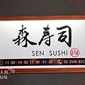森壽司 (1)
