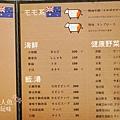 燃 炭火燒肉 (95)