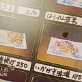 和幸安里 沖繩料理居酒屋 (7)