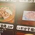 和幸安里 沖繩料理居酒屋 (8)