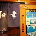 和幸安里 沖繩料理居酒屋 (78)