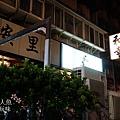 和幸安里 沖繩料理居酒屋 (79)