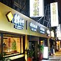 和幸安里 沖繩料理居酒屋 (84)
