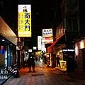 和幸安里 沖繩料理居酒屋 (92)