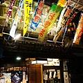 和幸安里 沖繩料理居酒屋 (94)