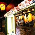 和幸安里 沖繩料理居酒屋 (99)