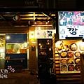 和幸安里 沖繩料理居酒屋 (100)