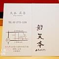 天本壽司 SUSHI (150)