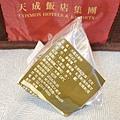 天成水晶芝麻冰粽 (1)