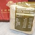 天成寧式東坡粽 (1)