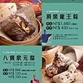 漢來美食2016粽禮盒