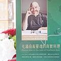 漢來飯店-新加坡最佳西廚-Lino Sauro客座-經典義式餐酒會20160605 (114)
