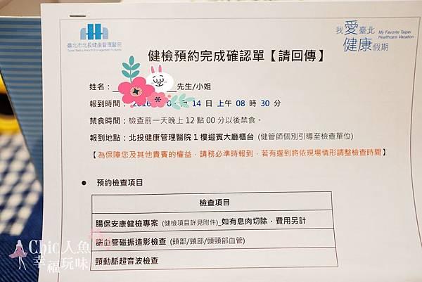 北投健康管理醫院 1-健檢前 (2)