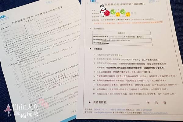 北投健康管理醫院 1-健檢前 (3)