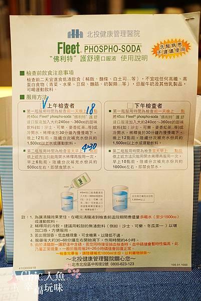 北投健康管理醫院 1-健檢前 (4)