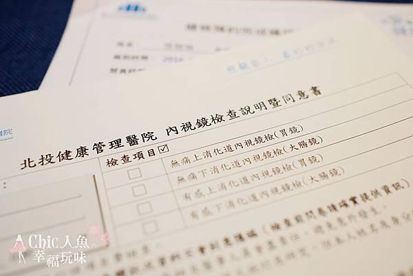 北投健康管理醫院 1-健檢前 (8)