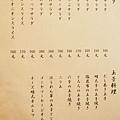 柳月居酒屋 (99).jpg