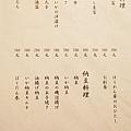 柳月居酒屋 (100).jpg