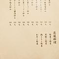 柳月居酒屋 (102).jpg