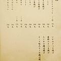 柳月居酒屋 (103).jpg