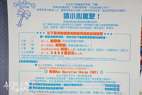 沖繩自駕遊租車TOYOTA (44)