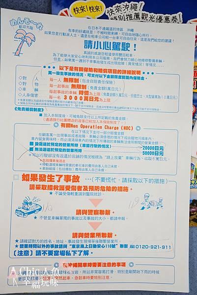 沖繩自駕遊租車TOYOTA (45)
